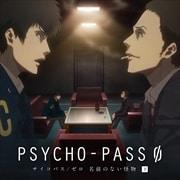 PSYCHO-PASS 0 名前のない怪物 下 (2枚組 ディスク1)
