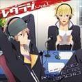 東京レイヴンズ ラジオCD レヴラジ Vol.1 TOKYO RAVENS RADIO (2枚組 ディスク1)