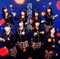 【CDシングル】高嶺の林檎 [Type-B]