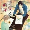 ドラマCD 恋愛前夜 (2枚組 ディスク2) -恋愛前夜-