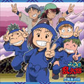 NHKアニメ「忍たま乱太郎」ドラマCD 二年生の段