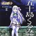 TVアニメーション 「魔法戦争」 キャラクターCD IV 五十島くるみ