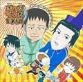 ラジオCD 夏休みと冬休みだよ!ギャグマンガ日和 (2枚組 ディスク2)