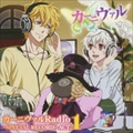TVアニメ「カーニヴァル」 DJCD「カーニヴァルRadio -SPECIAL RECORD-」ACT.1