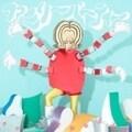 【CDシングル】ファミリーパーティー
