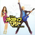『オースティン&アリー:ターン・イット・アップ』 サウンドトラック