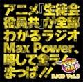 アニメ『生徒会役員共』が全部わかるラジオMax Power、略して全ラ!まっぱ!! DJCD Vol.3 (2枚組 ディスク2)