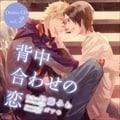 背中合わせの恋 ドラマCD vol.2