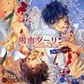 オリジナルドラマCD 吸血ダーリン Fan Disc vol.3