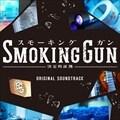 SMOKING GUN〜決定的証拠〜オリジナルサウンドトラック
