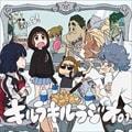 ラジオCD キルラキルラジオ Vol.1 (2枚組ディスク2)