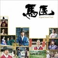 『馬医』 オリジナル・サウンドトラック (2枚組ディスク1)