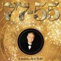 77-55〜Past,Present&Future〜 [インストゥルメンタル]