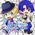 DJCD 鈴村&下野の愛を届けるうた☆プリ放送局 Vol.2