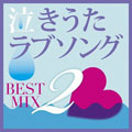 泣きうたラブソング BEST MIX 2