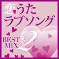 恋うたラブソング BEST MIX 2