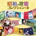 昭和の歌姫コレクションVol.3