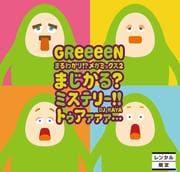 GReeeeN まるわかり!?メガミックス2 まじかる?ミステリー!!トゥアァァァ・・・ DJ KAYA