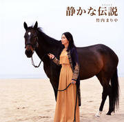 【CDシングル】静かな伝説(レジェンド)
