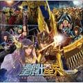 聖闘士星矢 LEGEND of SANCTUARY オリジナル・サウンドトラック