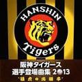 阪神タイガース 選手登場曲集 2013 〜猛虎の出囃子〜