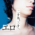 【CDシングル】エロ/二十九、三十
