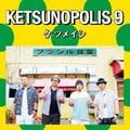 KETSUNOPOLIS9