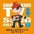 昭和キッズTVソングコレクション Vol.1 (2枚組 ディスク1)