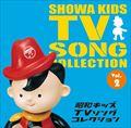 昭和キッズTVソングコレクション Vol.2 (2枚組 ディスク2)