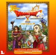 ドラゴンクエストX 眠れる勇者と導きの盟友 オリジナルサウンドトラック (2枚組 ディスク1)