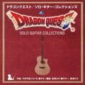 ドラゴンクエスト/ソロ・ギター・コレクションズ [インストゥルメンタル]