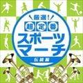 厳選! 超定番スポーツマーチ 伝統編 [インストゥルメンタル]