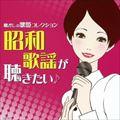 昭和歌謡が聴きたい!〜懐かしの歌姫コレクション (2枚組 ディスク1)