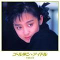 ゴールデン☆アイドル 斉藤由貴 [HQCD] (2枚組 ディスク1)