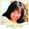ゴールデン☆アイドル 岩崎良美 [HQCD] (3枚組 ディスク3)