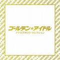 ゴールデン☆アイドル アナログタロウ・セレクション [HQCD]