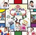NHK「おかあさんといっしょ」ファミリーコンサート もじもじやしきからの挑戦状