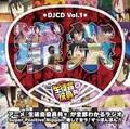 DJCD 『生徒会役員共*』 Vol.1
