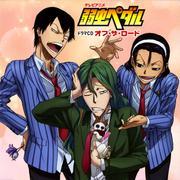 テレビアニメ 弱虫ペダル ドラマCD オフ・ザ・ロード