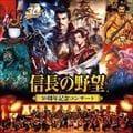 「信長の野望」 30周年記念コンサート