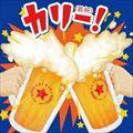 カリー!〜沖縄乾杯!ソング決定盤〜