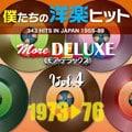 僕たちの洋楽ヒット モア・デラックス VOL.4: 1973-76 (2枚組 ディスク1)