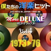 僕たちの洋楽ヒット モア・デラックス VOL.4: 1973-76 (2枚組 ディスク2)
