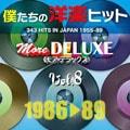 僕たちの洋楽ヒット モア・デラックス Vol.8: 1986-89 (2枚組 ディスク1)