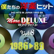 僕たちの洋楽ヒット モア・デラックス Vol.8: 1986-89