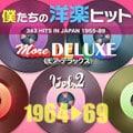 僕たちの洋楽ヒット モア・デラックス VOL.2: 1964-69 (2枚組 ディスク2)