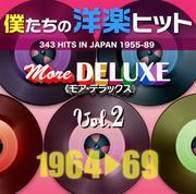 僕たちの洋楽ヒット モア・デラックス VOL.2: 1964-69