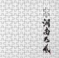 【CDシングル】パズル