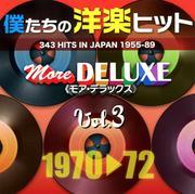僕たちの洋楽ヒット モア・デラックス VOL.3:1970-72 (2枚組 ディスク1)