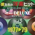 僕たちの洋楽ヒット モア・デラックス VOL.5:1977-79 (2枚組 ディスク2)